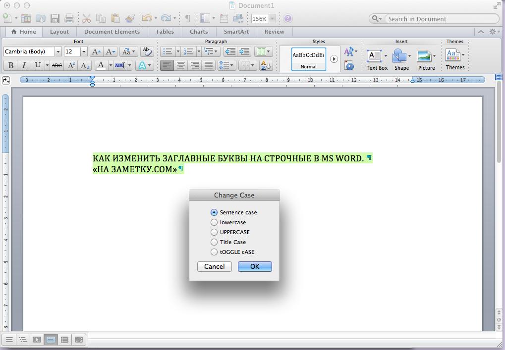 Как сделать прозрачные буквы в ворде и в презентации 43