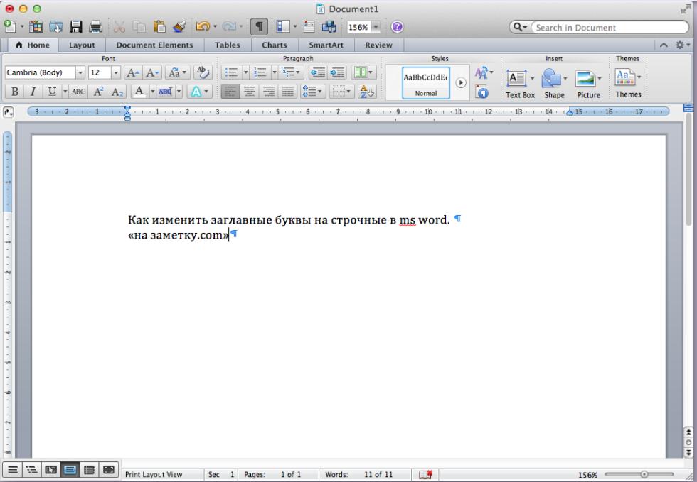 Как заглавные буквы сделать прописными в excel