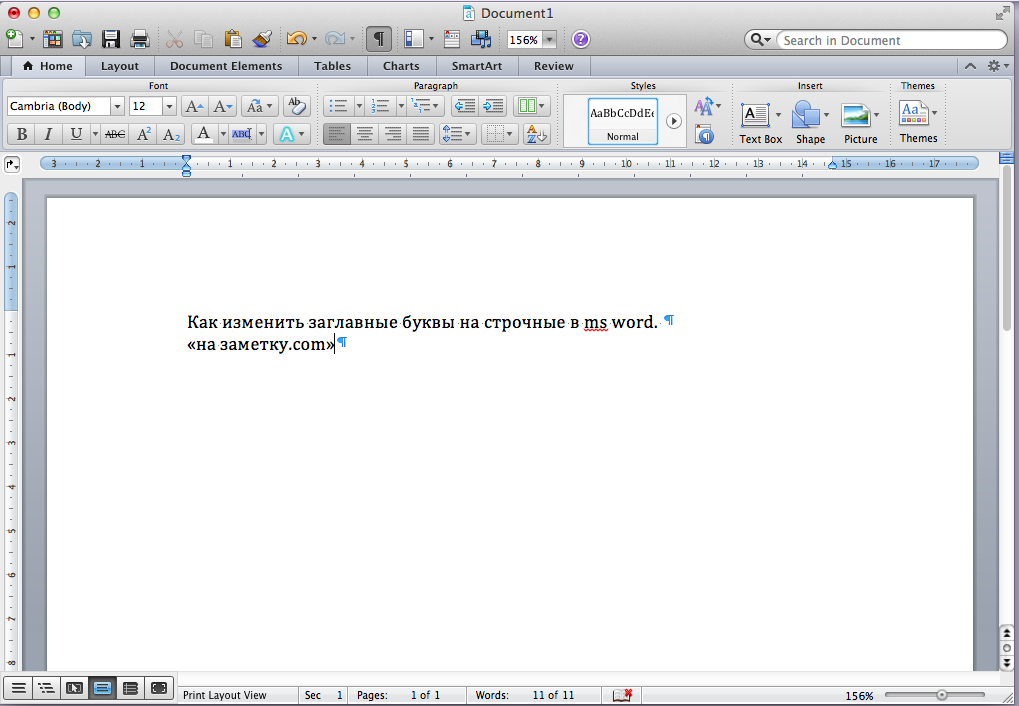 Как изменить заглавные буквы на строчные в MS Word для Mac