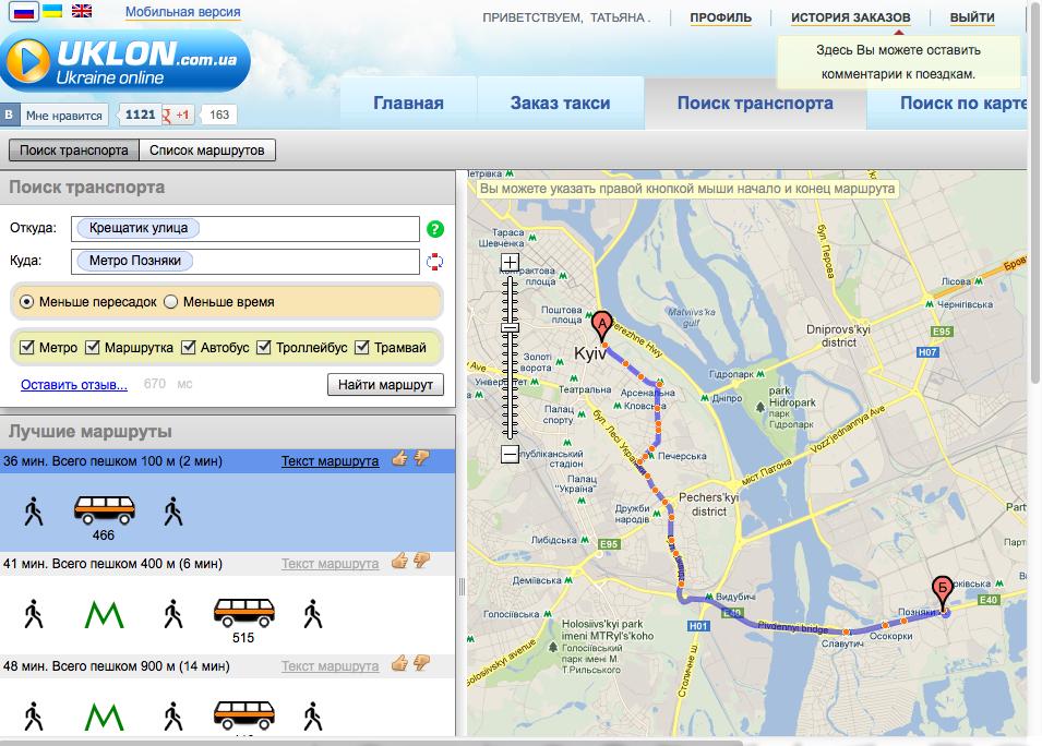 Как проехать в Киеве
