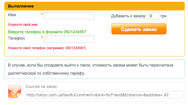 Как вызвать такси в Киеве